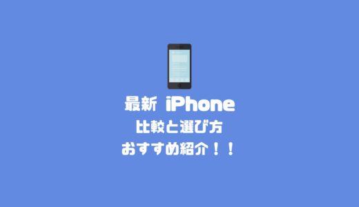 【2019年最新】iPhoneおすすめ機種を紹介!スペックの比較と選び方【11 Pro/11/XS/XR/X/8/7】