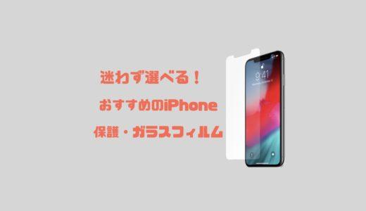 迷わず選べる!おすすめ iPhone XS Max/XS/XR保護・ガラスフィルム!
