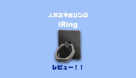 人気スマホリング『iRing』レビュー!操作性向上で落下防止にも最適