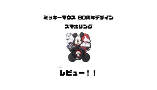 ミッキー生誕90周年スマホリングレビュー!使い勝手は良いのか!?