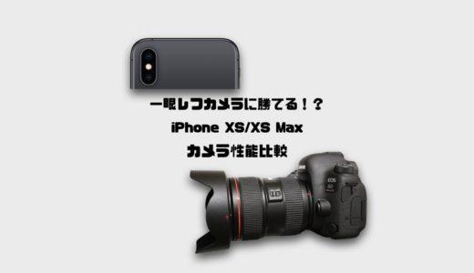 一眼レフカメラに勝てる!?iPhone XS/XS Maxカメラ性能比較