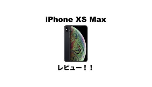 iPhone XS Maxレビュー!進化したカメラと大画面が素晴らしい!使った感想を徹底紹介