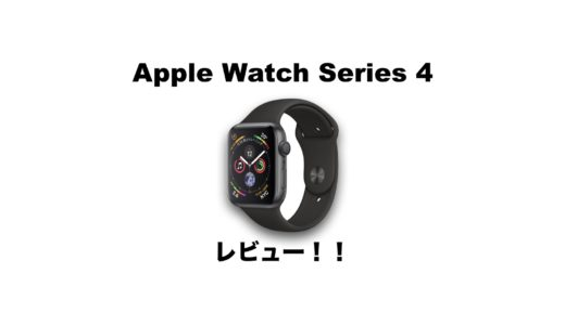 Apple Watch Series 4 レビュー!生活が変わる最先端腕時計
