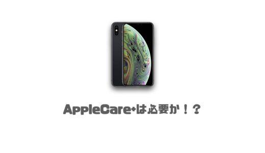 iPhoneにAppleCare+は必要か!?保証内容と損得を徹底解説!