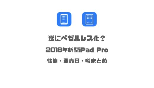 遂にベゼルレス化?2018年新型iPad Proの性能・発売日・噂まとめ!