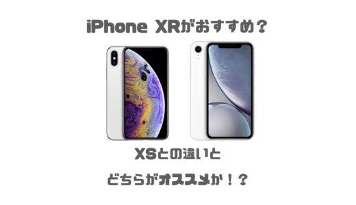 iPhoneXRがおすすめ?iPhone XSとの違いを徹底比較