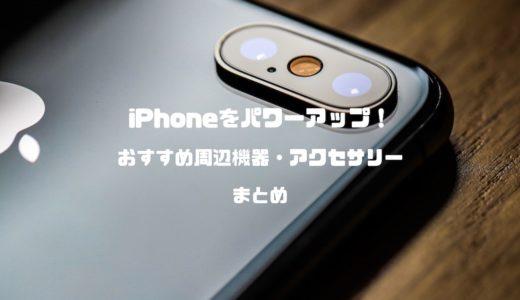 【2020最新】iPhoneをパワーアップ!おすすめ周辺機器・アクセサリーまとめ