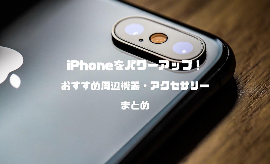 e6d3a6bcdd iPhoneをパワーアップ!おすすめ周辺機器・アクセサリーまとめ ...