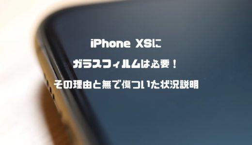 iPhone XSにガラスフィルムは必要!その理由と無で傷ついた状況説明