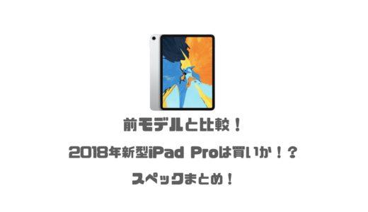 前モデルと比較!2018年新型iPad Proは買いか!?スペックまとめ!