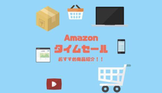 カメラ好きにおすすめ!Amazonタイムセールで買っておきたい商品!