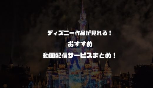 【VOD】ディズニー作品が見れるおすすめ動画配信サービスまとめ!