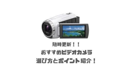 随時更新!おすすめのビデオカメラと選び方・ポイント紹介!