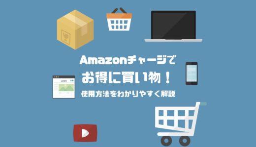 Amazonチャージでお得に買い物!使用方法をわかりやすく解説!