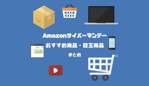 【2019年最新】Amazonサイバーマンデーのおすすめセール商品まとめ!買うべき目玉商品とは