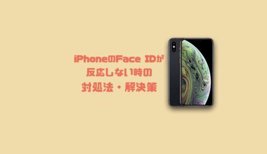 iPhoneのFace IDが反応しない時の確認事項と対処法・解決策