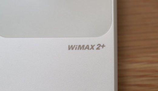 GMOとくとくBB WiMAX長期使用レビュー!実際に使った評判はどう?つながりやすさと速度を徹底紹介