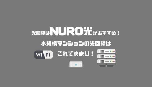 光回線はNURO光がおすすめ!小規模マンションのインターネット回線はこれで決まり