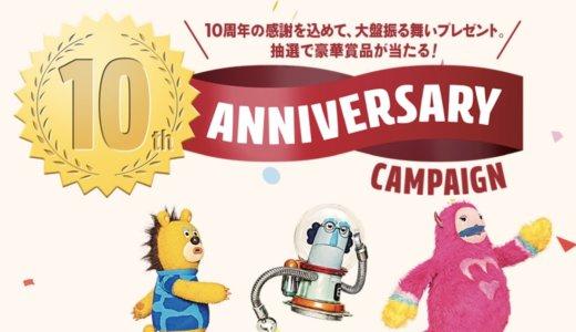 今がお得!ドコモオンラインショップ10周年記念キャンペーン特典紹介