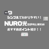 シンプルでわかりやすい!NURO光の評判と解約料・おすすめポイント紹介
