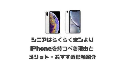 シニアはらくらくホンよりiPhoneを持つべき理由とメリット・おすすめ機種を紹介