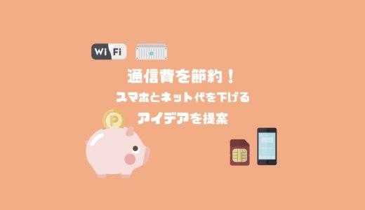 簡単に通信費を節約!スマホ代とネット代を節約するアイデアを紹介