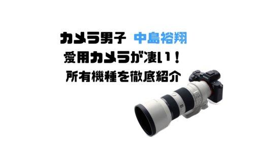 カメラ男子中島裕翔のカメラが凄い!プロ並みの所有機種を徹底紹介
