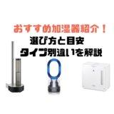 おすすめ加湿器を選び方と合わせて紹介!適切な加湿量や消費電力目安もわかる