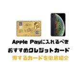 Apple Payに入れるべきおすすめクレジットカードはこれ!必ず得するカードを徹底紹介