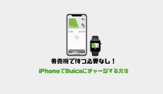 【Apple Pay】券売機で待つ必要なしiPhoneでSuicaにチャージする方法。クレジットカードが使え更にお得に