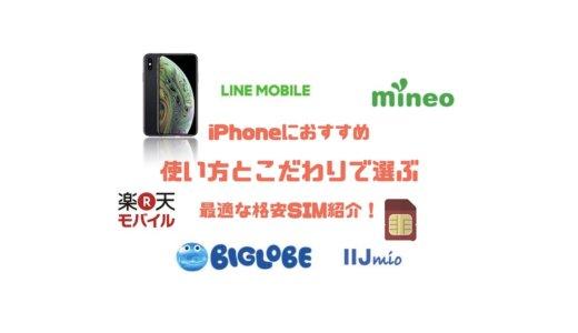 iPhoneにおすすめ格安SIM。使い方とこだわりで選ぶ最適なMVNOを徹底紹介