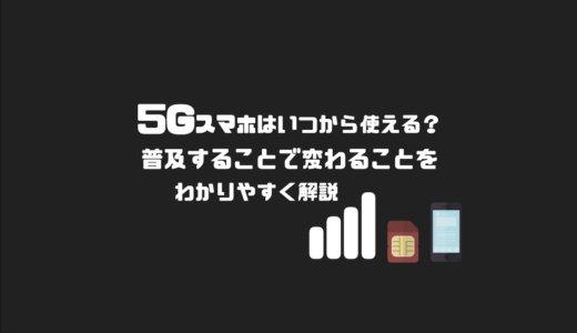 5Gスマホはいつから使える?普及すると変わることをわかりやすく解説