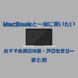 2019年最新MacBookと一緒に買いたいおすすめ周辺機器・アクセサリーまとめ【MacBook Air/Pro】