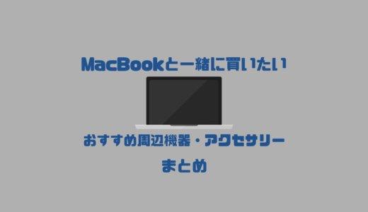 2020年最新MacBook Proと一緒に買いたいおすすめ周辺機器・アクセサリーまとめ【MacBook Air】
