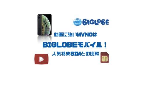 動画に強いMVNOはBIGLOBEモバイル!人気格安SIMとの比較・おすすめポイント紹介