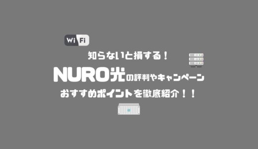 NURO光を使った感想を徹底紹介!知らないと損する評判やキャンペーン・おすすめポイントまとめ