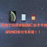 初めての格安SIMにおすすめのMVNO会社を厳選!キャリアとの違いも徹底紹介