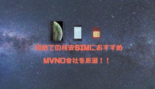 2020最新!おすすめの格安SIMはどれ?比較してわかった迷わず選べるMVNOを厳選