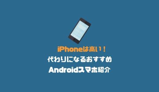 iPhoneは高い!代わりになるおすすめAndroidスマホとコスパの良いiPhone紹介
