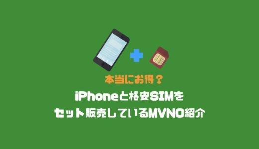 本当にお得?iPhoneと格安SIMをセット販売しているMVNO紹介!料金・特徴を比較