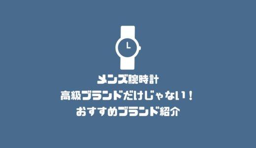 【メンズ腕時計】高級ブランドだけじゃない!おすすめブランド紹介