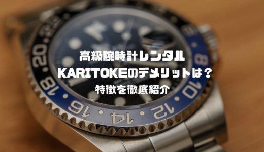 高級腕時計レンタルKARITOKEのデメリットは?特徴を徹底紹介