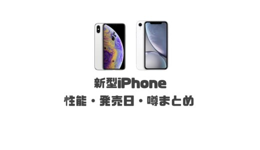 2019年最新!新型iPhoneの性能・発売日・噂まとめ次期XSはどうなる