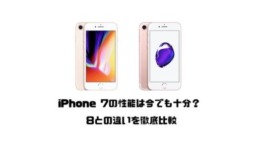 【2019】iPhone 7の性能は今でも十分?8との違いを徹底比較
