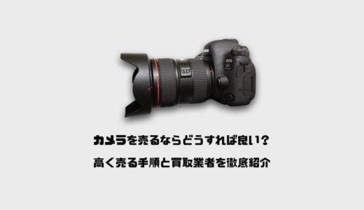 カメラを売るならどうすれば良い?高く売る手順と買取業者を徹底紹介