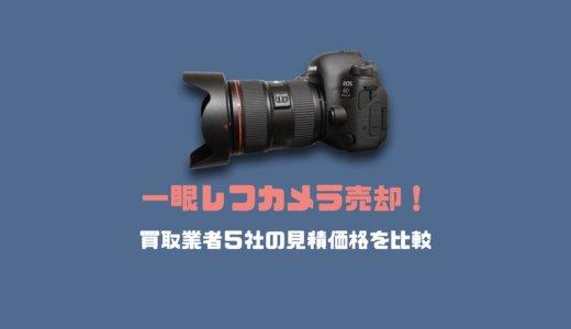 一眼レフカメラ売却!買取業者5社の査定価格を比較どこが良かった?