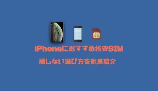2019最新iPhoneにおすすめ格安SIM3選!損しない選び方を徹底紹介