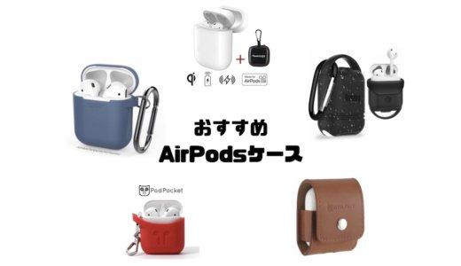 【2020】AirPodおすすめケースまとめ!オシャレで便利な物が勢揃い