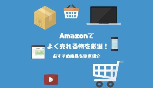 2020年最新!Amazonでよく売れる物を厳選!おすすめ商品はこれだ!