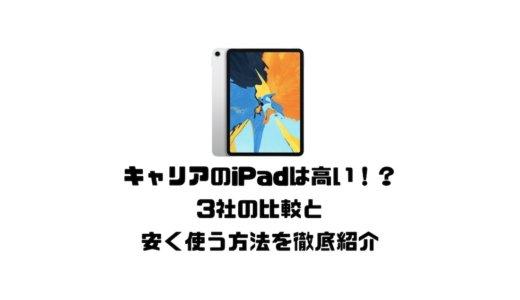 キャリアのiPadは高い!?3社の比較と安く使う方法を徹底紹介【iPad pro】